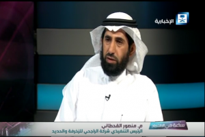 (العربية) مقابلة القناة الإخبارية السعودية مع الرئيس التنفيذي للشركة المهندس منصور القحطاني